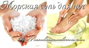 Ванночки для ног от отеков и усталости